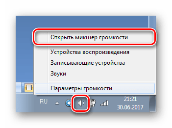 Открыть микшер громкости Windows 7