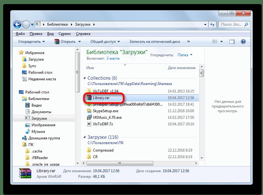 Открытие архива RAR программой WinRAR в Проводнике Windows