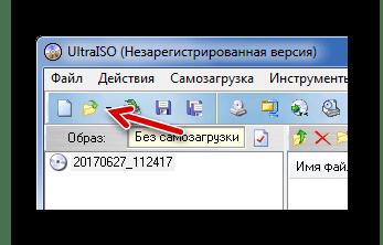 Открытие через значок на панели UltraISO