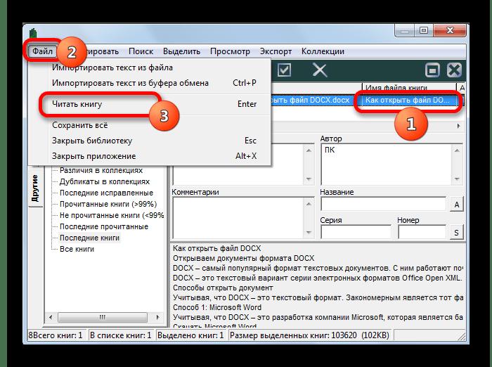 Открытие документа в библиотеке через верхнее горизонтальное меню в программе ICE Book Reader