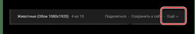 Открытие дополнительного меню управления изображением в режиме полножкранного просмотра ВКонтакте