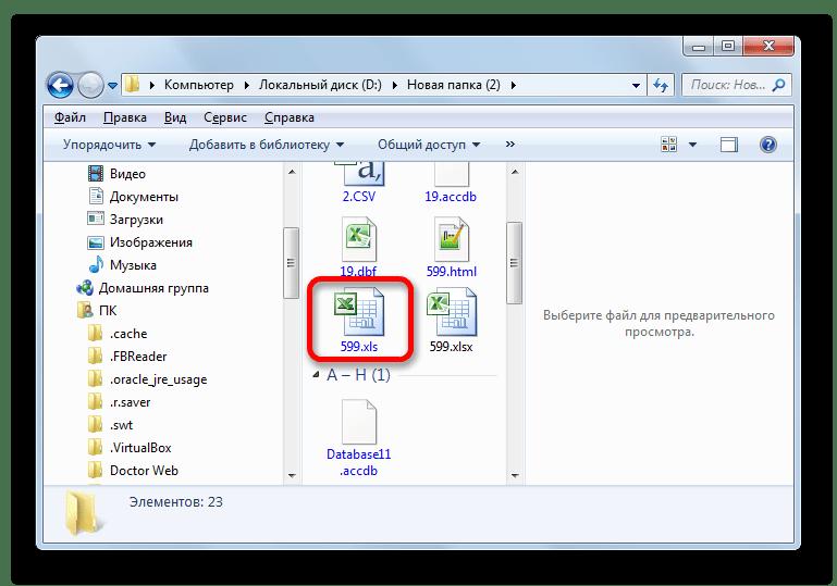 Открытие файла XLS в Microsoft Excel через проводник Windows