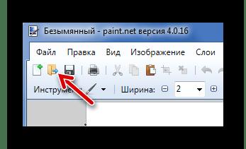 Открытие файла через значок на панели в Paint.NET