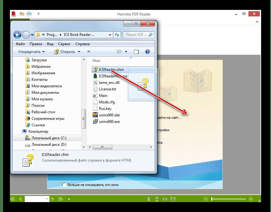 Открытие файла в формате CHM путем перетаскивания его из Проводника Windows в окно программы Hamster PDF Reader