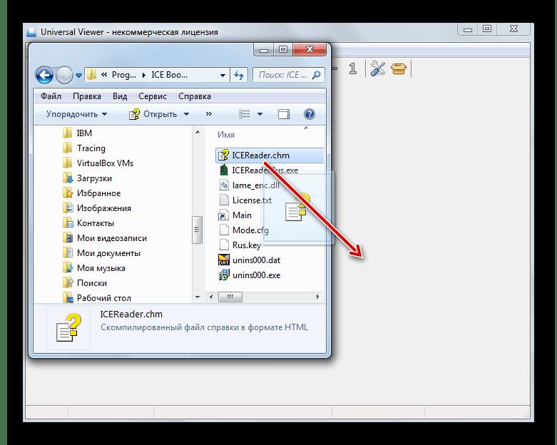 Открытие файла в формате CHM путем перетаскивания его из Проводника Windows в окно программы Universal Viewer