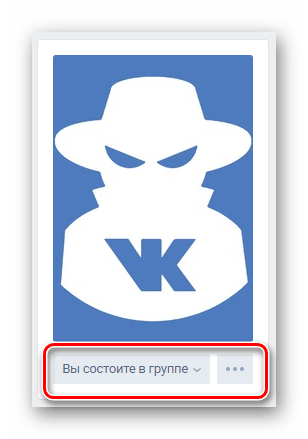 Открытие главного меню на странице сообщества ВКонтакте