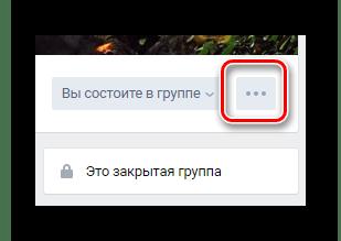 Открытие главного меню сообщества в группе ВКонтакте