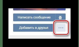 Открытие главного меню управления на странице интересующего пользователя ВКонтакте