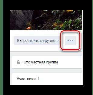 Открытие меню управления сообществом в группе ВКонтакте