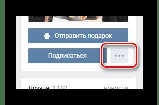 Открытие меню взаимодействия со страницей пользователя ВКонтакте