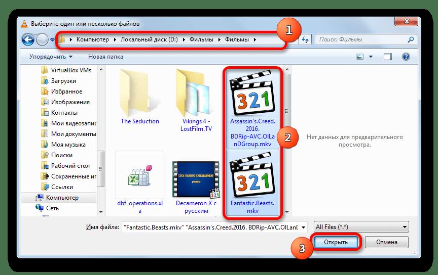 Открытие нескольких видеороликов в окне открытия файлов в программе VLC Media Player