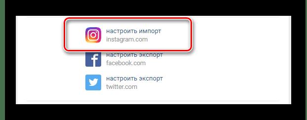 Открытие окна интеграции Инстаграм для отвязки в разделе редактировать ВКонтакте