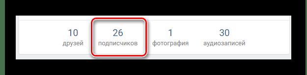 Открытие окна с подписчикам на персональной странице ВКонтакте