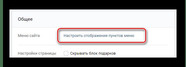 Открытие параметров отображения меню в настройках ВКонтакте