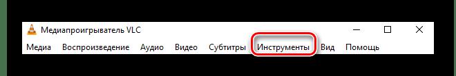 Открываем Инструменты в VLC Media Player
