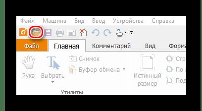 Открываем файл pdf в Foxit Reader