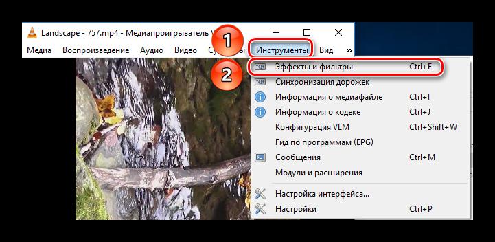 Открываем окно с параметрами эффектов и фильтров в VLC