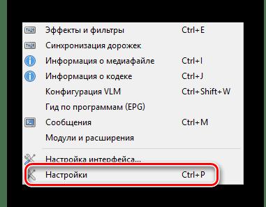 Открываем основные параметры VLC Media Player