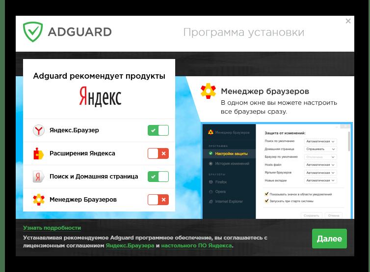 Отмечаем дополнительный софт для инсталляции в Adguard