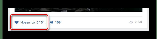 Отмена оценки на удаляемой записи в закладках ВКонтакте