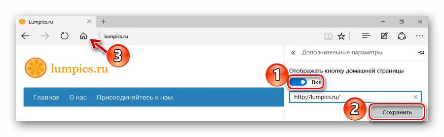 Отображение кнопки домашней страницы в Microsoft Edge
