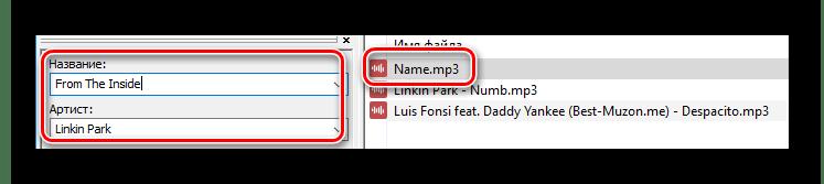 Отображение названия файла и его тегов