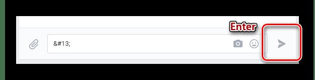 Отправка письма с кодом для отправки пустого сообщения в разделе сообщения ВКонтакте