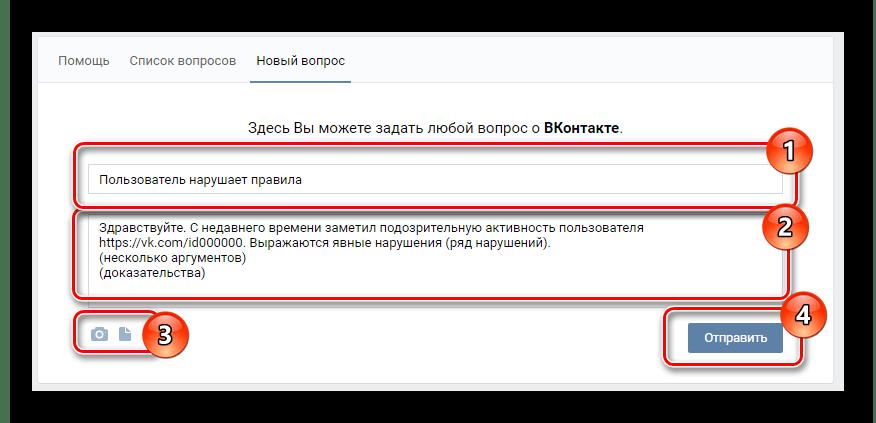 Отправка сообщения о нарушениях пользователя ВКонтакте в техподдержку