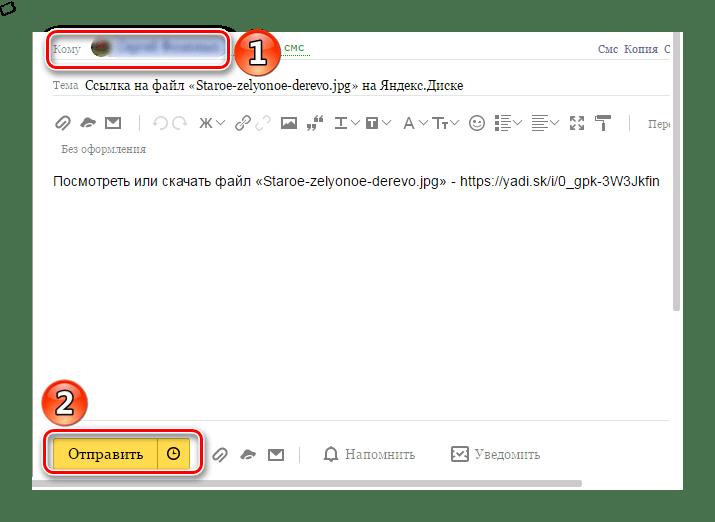Отправка ссылки Яндекс Диска на E-Mail