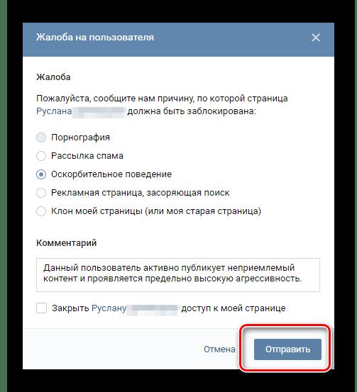 Отправка стандартной формы жалобы на нарушителя ВКонтакте