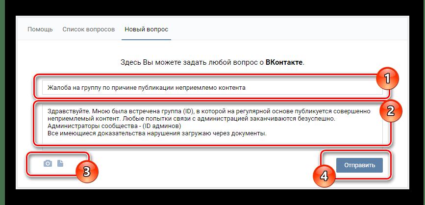Отправка жалобы в администрацию на сообщество ВКонтакте