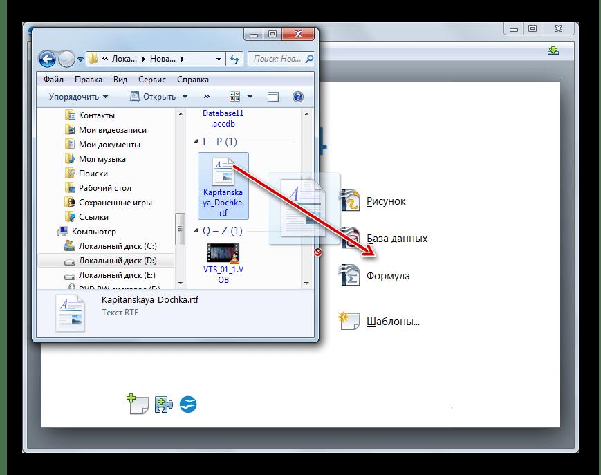 Отркрытие файла RTF путем его перетаскивания из Проводника Windows в стартовое окно в Apache OpenOffice