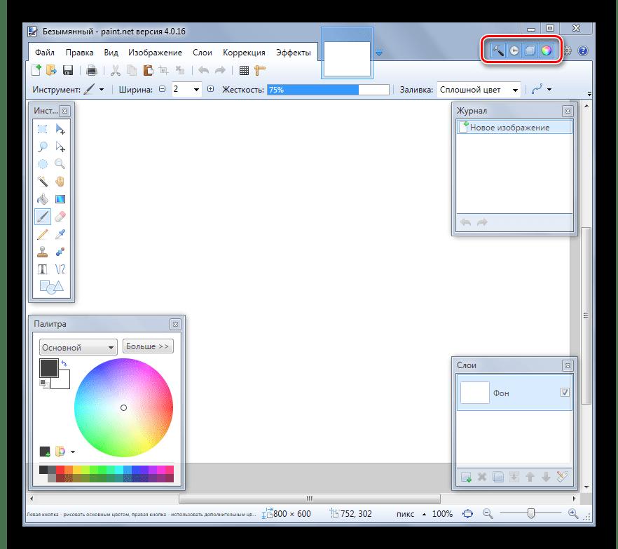 Paint.NET с дополнительными панелями