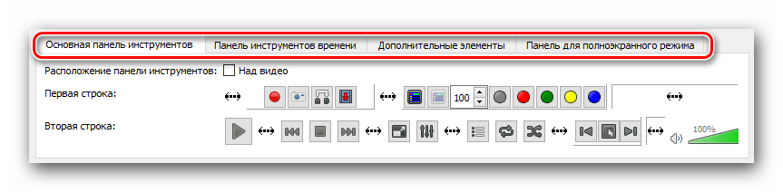Панели для редактирования интерфейса VLC Media Player