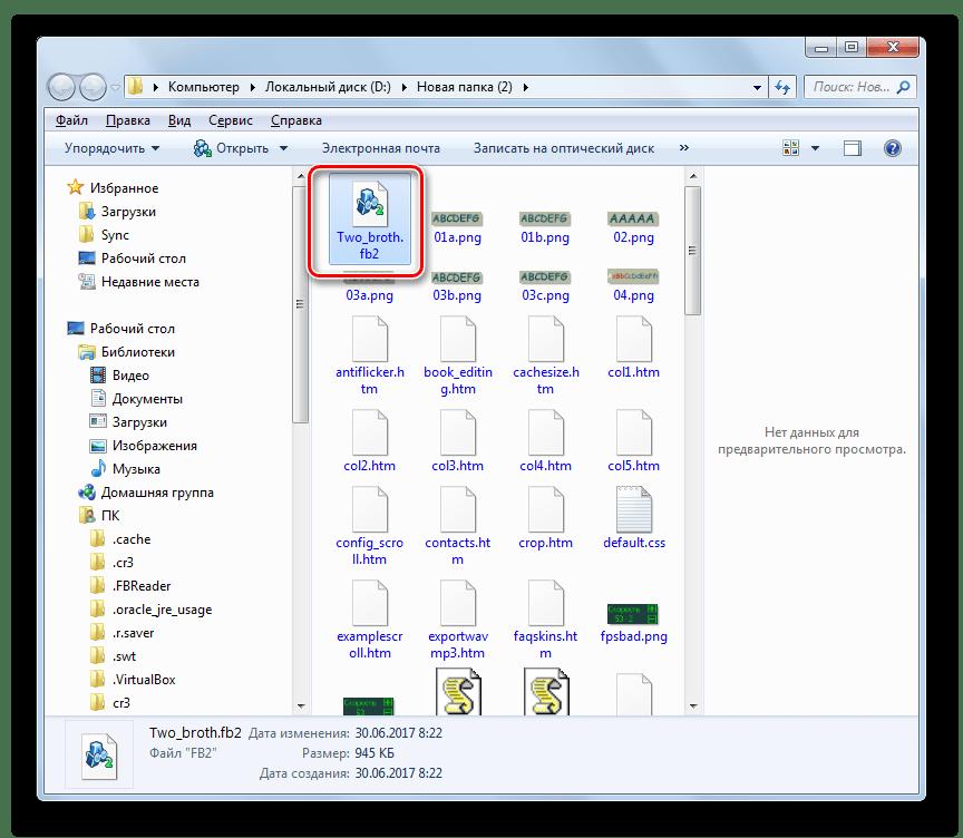 Папка с результатом конвертации PDF в FB2 в программе AVS Document Converter