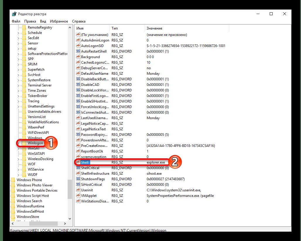 Параметр shell в Редакторе реестра в виндовс 10