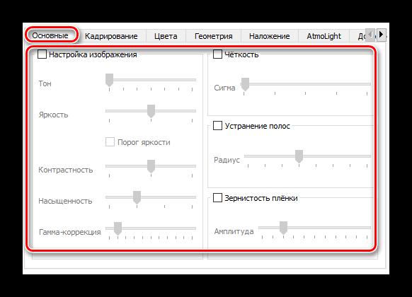Параметры эффектов видео в VLC