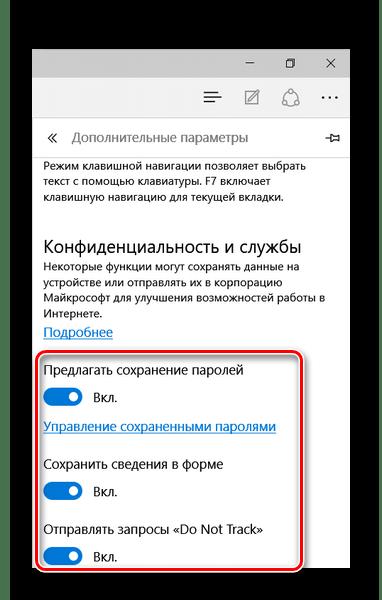 Параметры конфиденциальности в Microsoft Edge