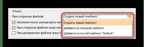 Параметры открытия файлов