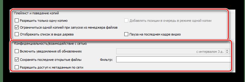 Параметры плейлистов и защиты в VLC Media Player