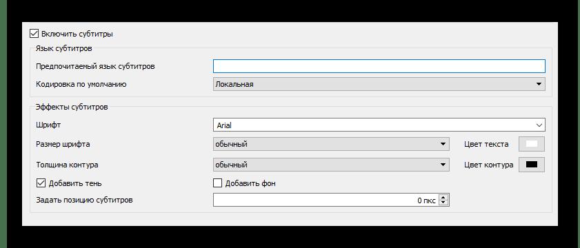 Параметры субтитров в VLC Media Player