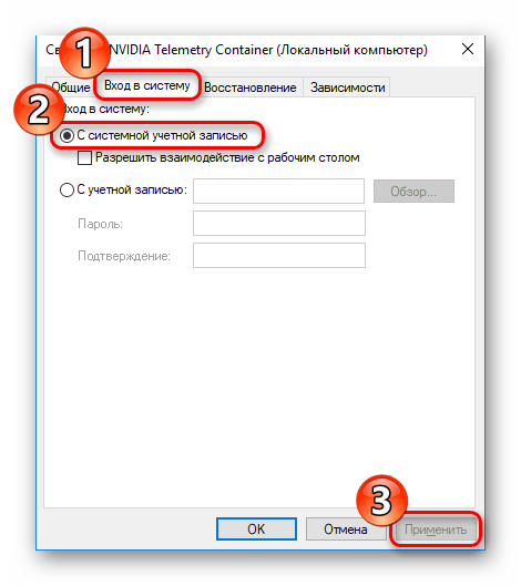 Параметры входа в систему для службы NVIDIA Telemetry Container