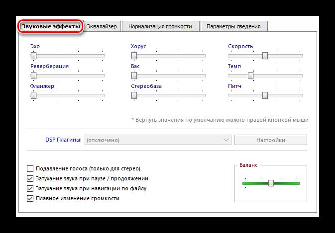 Параметры звуковых эффектов AIMP