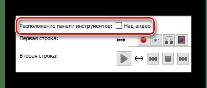 Передвигаем панель управления в VLC Media Player