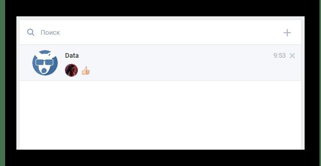 Переход к беседе в разделе сообщения ВКонтакте