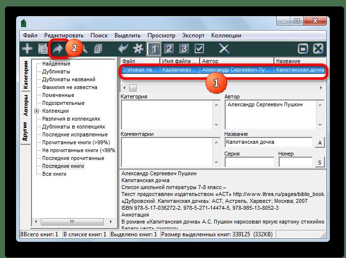Переход к чтению книги через кнопку на панели инструментов в окне библиотеки в программе ICE Book Reader