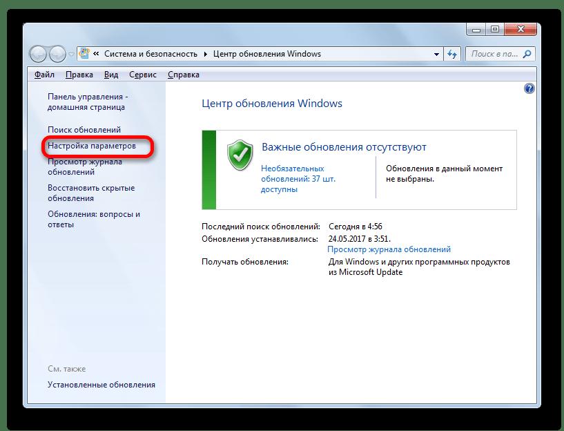 Переход к еастройкам параметров из окна Центра обновления в Windows 7