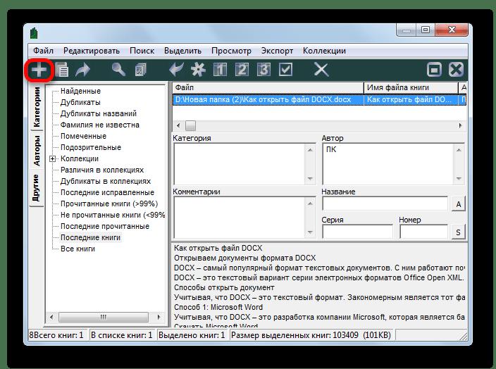 Переход к импорту файла в библиотеку через кнопку на панели инструментов в программе ICE Book Reader