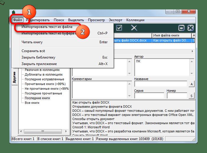 Переход к импорту файла в библиотеку через верхнее горизонтальное меню в программе ICE Book Reader