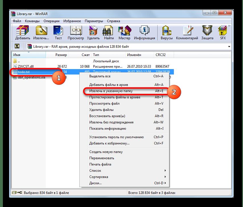 Переход к извлечению файла в указанную папку через контекстное меню в программе WinRAR